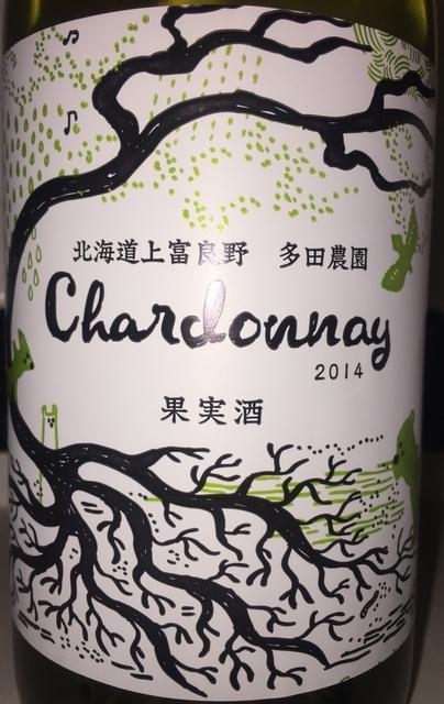 Tada Nouen Chardonnay 10R 2014 part1