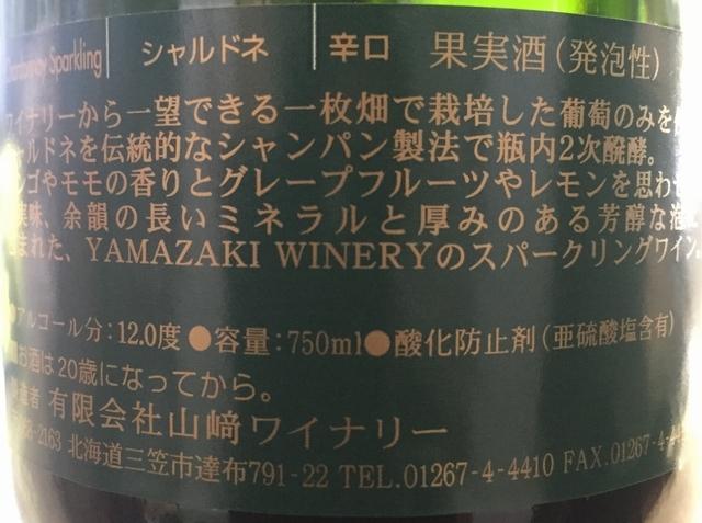 Yamazaki Winery Chardonnay Sparkling 2013 part2