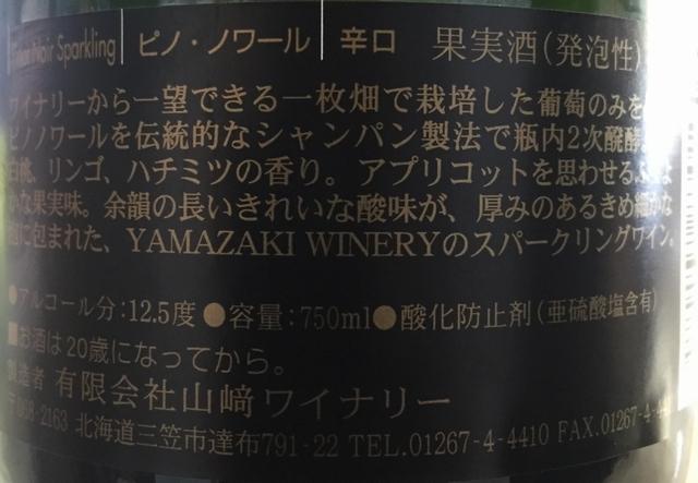 Yamazaki Winery Pinot Noir Sparkling 2013 part2