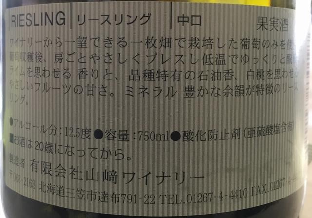 Yamazaki Winery Riesling 2014 part2