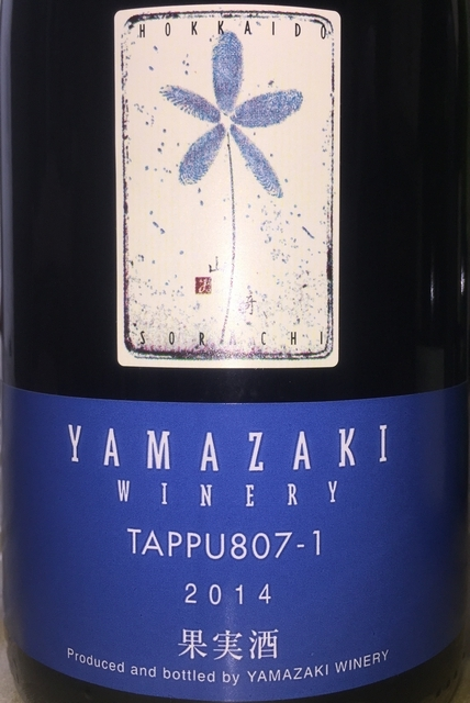 Yamazaki Winery Tappu807_1 2014 part1