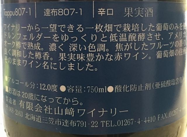 Yamazaki Winery Tappu807_1 2014 part2