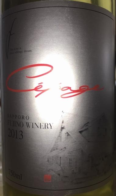 CEPAGE Erk no Mori Sapporo Fujino Winery 2013 part1