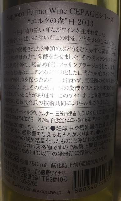 CEPAGE Erk no Mori Sapporo Fujino Winery 2013 part2