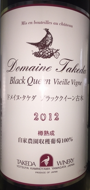 Black Queen Vieille Vigne Doamine Takeda 2012 part1