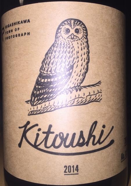 Kitoushi Higashikawa Wine 2014