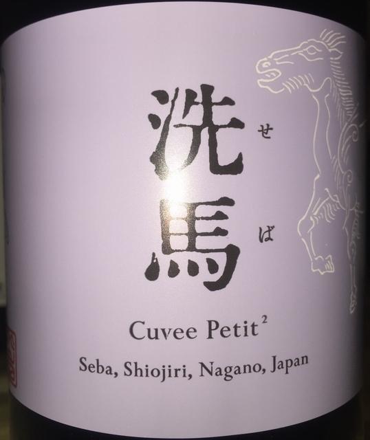 Seba Cuvee Petit Seba Domaine Oyamada 2012 Part1