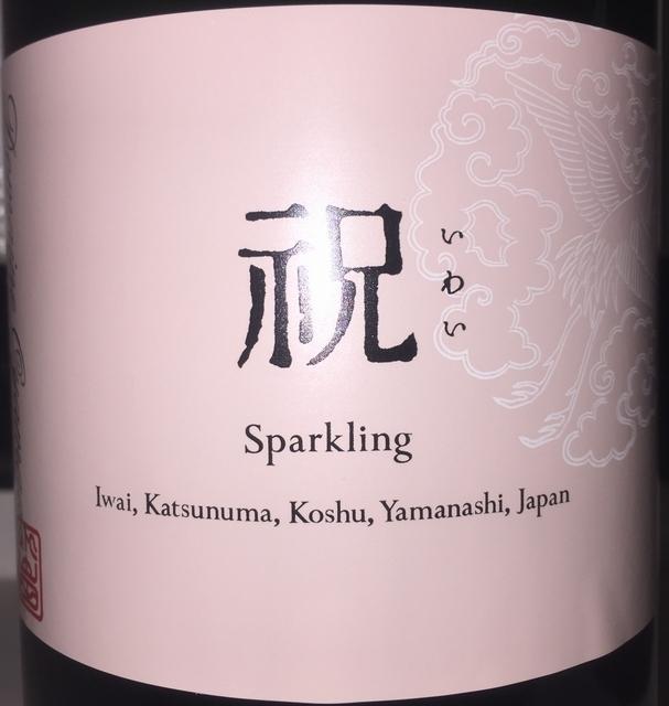 Iwai Sparkling Domaine Oyamada 2014 part1