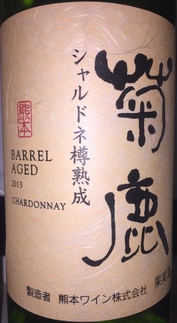 Kikuka Barrel Aged Chardonnay 2013