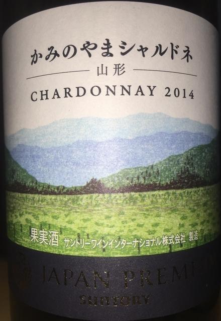 かみのやまシャルドネ 山形 サントリージャパン・プレミアム 2014