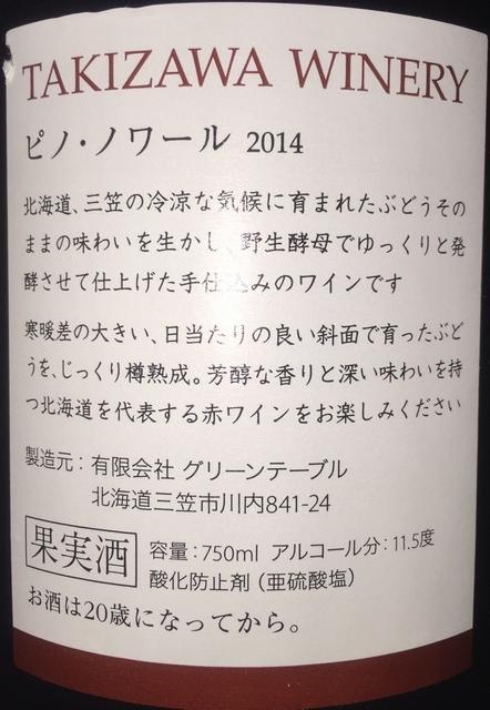 Takizawa Pinot Noir 2014 part2