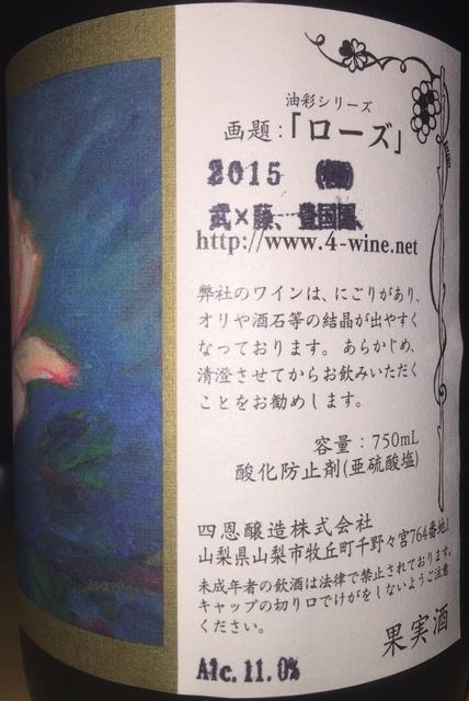 四恩醸造 ローズ 橙 2015