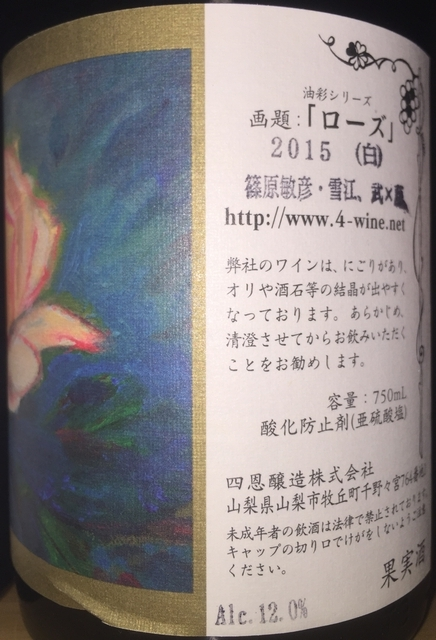 四恩醸造 ローズ 白 2015
