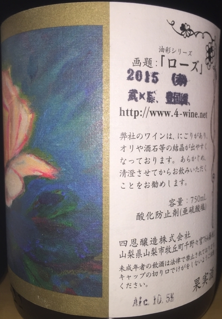 四恩醸造 ローズ 赤 2015