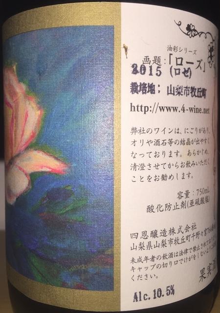 四恩醸造 ローズ ロゼ 2015