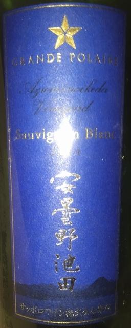 Grande Polaire Azuminoikeda Vineyard Sauvignon Blanc 2014
