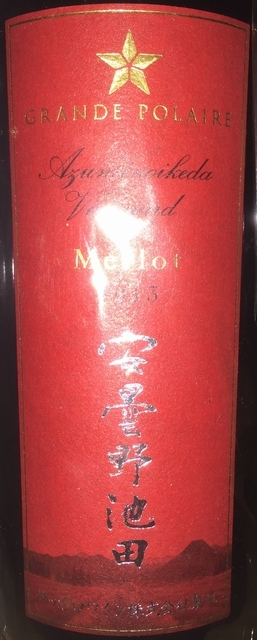 Grande Polaire Azuminoikeda Vineyard Merlot 2013
