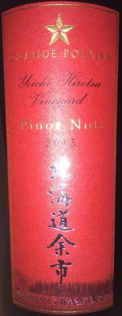 Grande Polaire Pinot Noir Yoichi 2013