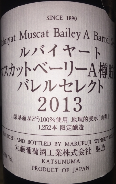 Rubaiyat Muscat Bailey A Barrel Select 2013