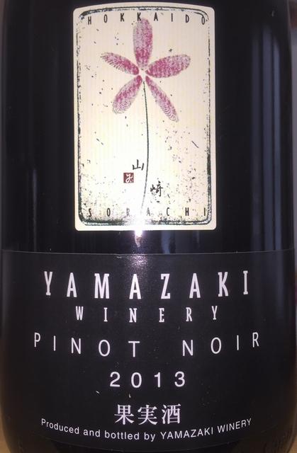 Yamazaki Winary Pinot Noir 2013