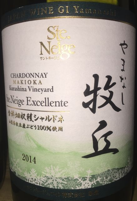 Makioka Kurashima Vineyard Chardonnay Ste Neige Excellente 2014