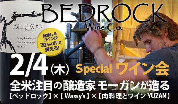 bedrock_banner.jpg