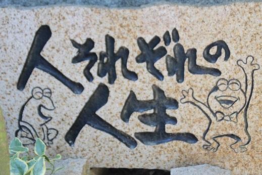 かえる寺2 2015-10-18-4