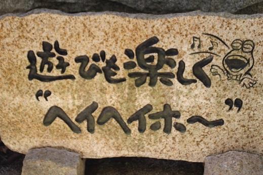 かえる寺2 2015-10-18-6