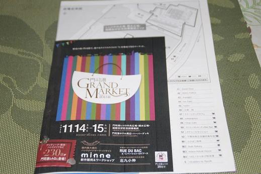 門司港グランマーケット 2015-11-15-2