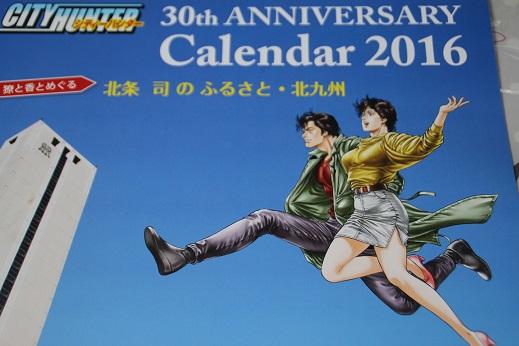 カレンダー その2