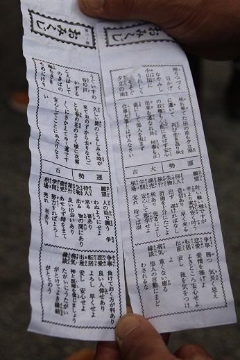 和布刈神社 2016-1-3-4
