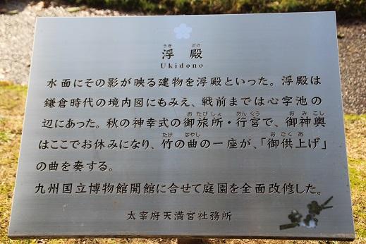 太宰府 2016-1-31-3