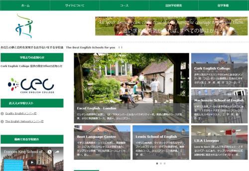 トップクオリティの語学留学先情報サイト