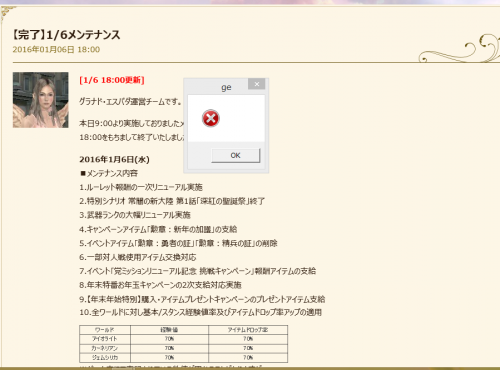 GE20150106.png