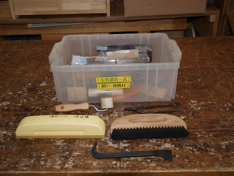 PC240001 道具箱