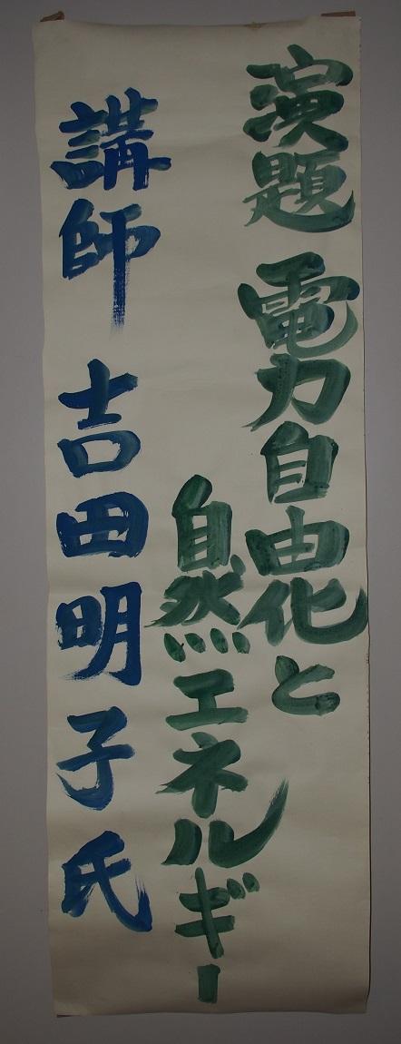 P1160585 講師吉田さん