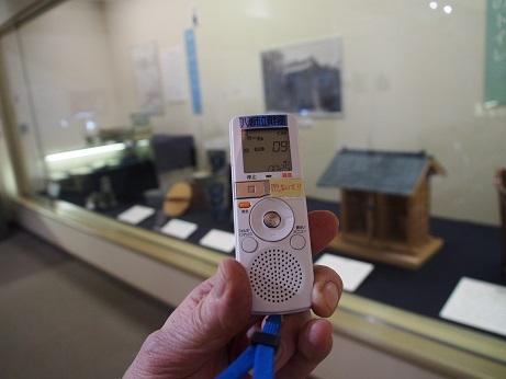 P2090609 音声ガイド