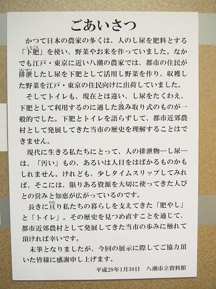 P2090588 あいさつ文