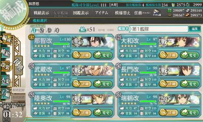 E-3前哨戦・第1艦隊