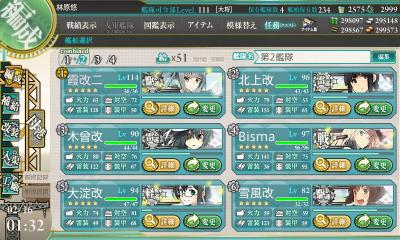 E-3前哨戦・第2艦隊