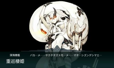 前哨戦・重巡棲姫