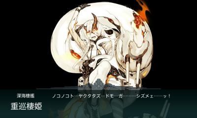 最終・重巡棲姫