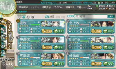 第2艦隊、帰還