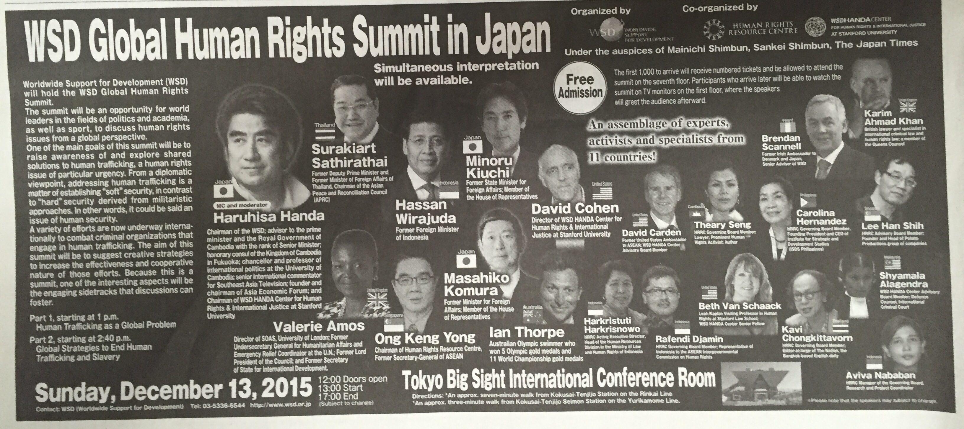 WSD世界人権サミットJapanTimes
