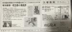 11月1日 西日本新聞