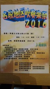 名取地区吹奏楽祭2016