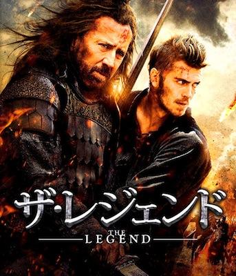 ニコラス・パウエル監督『ザ・レジェンド』Blu-ray