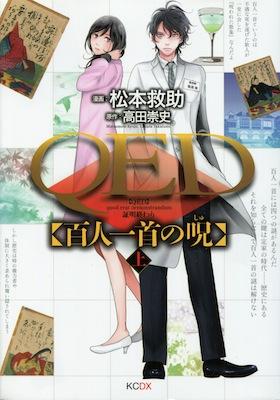 松本救助&高田崇史『QED 百人一首の呪』漫画版 上巻