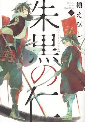 槇えびし『朱黒の仁』第3巻
