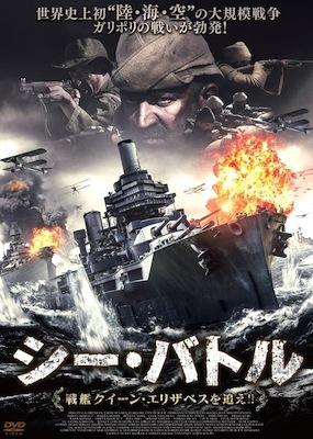 トルコ映画『シー・バトル 戦艦クイーン・エリザベスを追え!!』